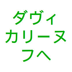 Japanese language HY.jpg