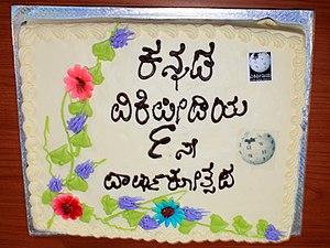 Kannada Wikipedia - The cake of 9th anniverasry of Kannada Wikipedia.