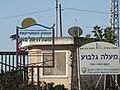 Kibbutz Maale Gilboa 02.jpg
