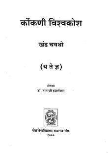 Konkani Vishwakosh - Volume 4 Released.pdf