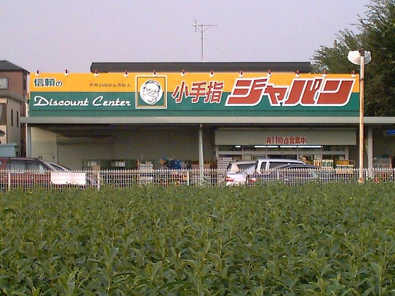 File:Kotesaci japan.jpg