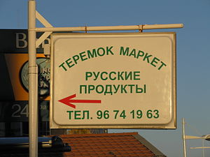 "Geographical distribution of Russian speakers - Russian minimarket in Limassol, Cyprus; translation: ""Teremok market. Russian products. Phone number: 96 74 19 63"""