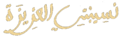Logo 5 sans 5 avc brd sans ramadhan color.png