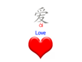 Love in Chinese.png