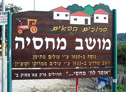 How to get to מחסיה with public transit - About the place