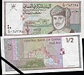 Medio rial de Oman.jpg