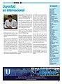 Medios-entrevistas Yamandú.jpg