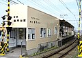 Mikadodai-Station.jpg