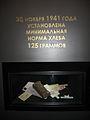 Minimalna.norma.chleba.na.den.pri.blokade.Leningradu.jpg