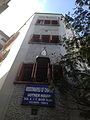 Missionaries of Charity Mother House.jpg