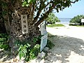 Miyako aragusuku beach.jpg