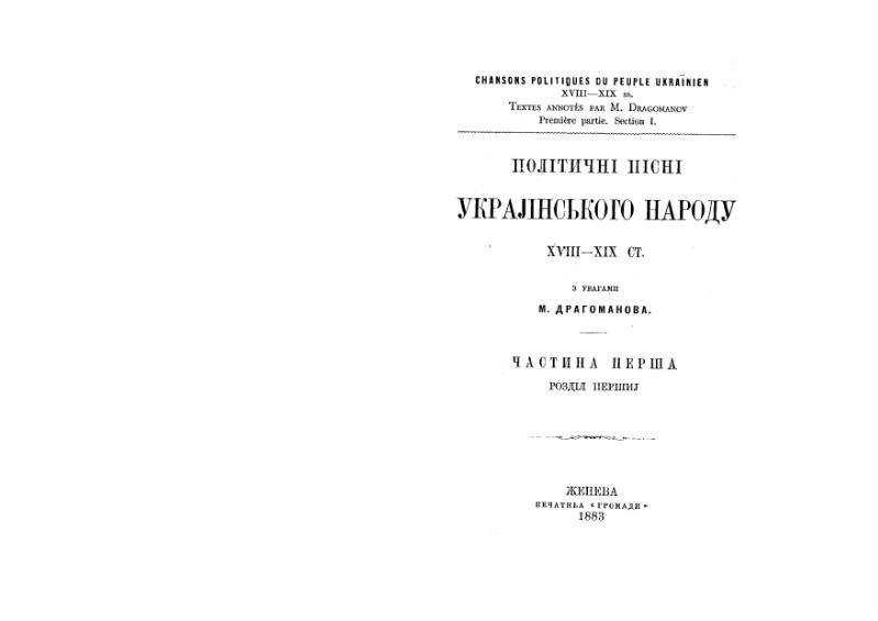File:Mnib020-Dragomanov-PolitPisniUkrNarodu1-1.djvu