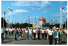 Moscow Olympic Games, 1980 (20).jpg
