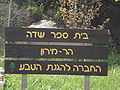 Mount Meron Bet-Sefer Sade sign.jpg