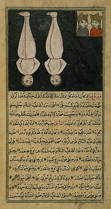 Muhammad ibn Muhammad Shakir Ruzmah-'i Nathani - The Angels Harut and Marut Hanging as a Punishment for Being Critical of Adam?s Fall - Walters W65952B - Cropped.jpg