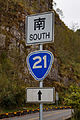 Nantou-County Taiwan Highway-21-Sign-01.jpg