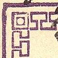 Netherlands 1873 2.5c postal card G7 z-2 detail upper left corner.jpg