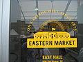New Eastern Market building (1234352387).jpg