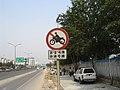 No motorbikes at Beijing.jpg