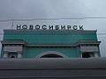 Novosibirsk, Russia (11442720845).jpg
