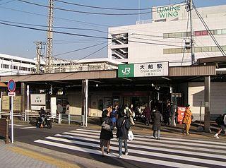 Ōfuna Station Railway and monorail station in Kamakura, Kanagawa Prefecture, Japan