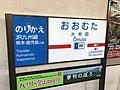 Omuta Station Sign (Nishitetsu) 2.jpg