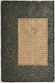 Page of Calligraphy from a Mantiq al-tair (Language of the Birds) MET DP256451.jpg