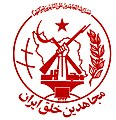 People's Mujahedin Organization of Iran 2016 High Resolution Logo.jpg