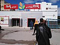 People are on line in front of local grocery Covid-19 Tunisie Megrine 01.jpg