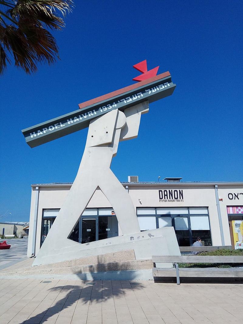 פסל הפועל העברי ביריד המזרח בתל אביב