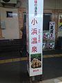 Platform of Isahaya Station with board showing Obama Onsen.jpg
