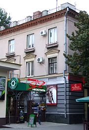 Poltava Sobornosti (Zhovtneva) Str. 32 Apartment House with Store 01 (DSCF4403).jpg