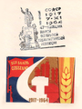 Postal cover of the USSR. Lenin. 1917 7-XI 1964. Fragment.png