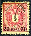 Prevesa Austrian 3 20 para 1888.jpg