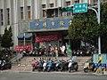 Public Health Center of Jhongli City 20070917.jpg
