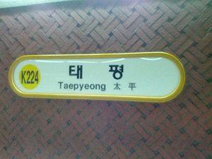 Taepyeong Station - Image: Q46180 Taepyeong A01
