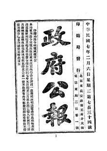 ROC1918-02-06--02-28政府公报734--754.pdf