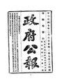 ROC1918-02-06--02-28政府公報734--754.pdf