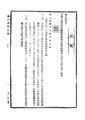 ROC1929-05-09國民政府公報160.pdf
