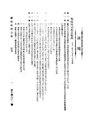 ROC1943-12-15國民政府公報渝631.pdf