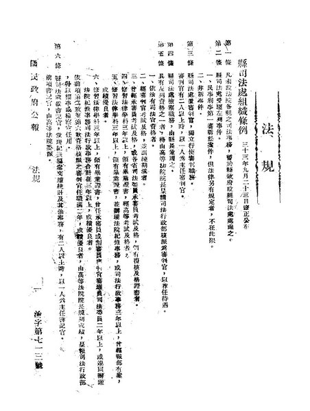 File:ROC1944-09-27國民政府公報渝713.pdf