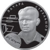 A commemorative two-ruble coin bearing Streltsov's likeness was issued in 2010.