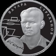 Выдающиеся спортсмены россии монеты