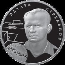 Eduard streltsov venäläisessä kahden ruplan kolikossa