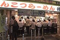 """""""Hakata-Fūryū Akihabara"""" ramen restaurant in Sotokanda 3-chōme, -26 May 2015.jpg"""