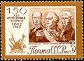 Rus Stamp-150 let 1812 goda-3kop.jpg