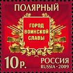 Russia stamp 2009 № 1350.jpg