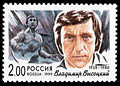 Russia stamp V.Vysotsky 1999 2r.jpg