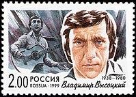 Почтовая марка России, 1999 год