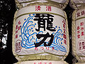 Sake barrel offering at meiji shrine - yoyogi park.jpg